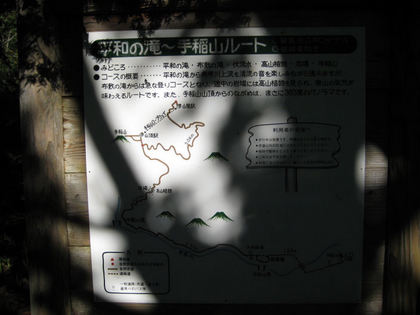 平和の滝コース.jpg